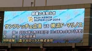 FUJI XEROX SUPER CUP横浜F・マリノスvsサンフレッチェ広島