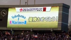 天皇杯優勝横浜F・マリノス