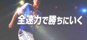 横浜F・マリノス佐藤優平全速力で勝ちにいく