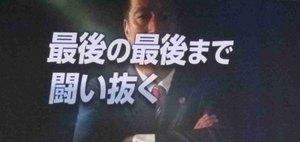 最後の最後まで闘い抜く 樋口靖洋