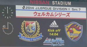 横浜F・マリノス vs ベガルタ仙台