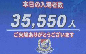 入場者数35,550人