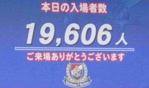 横浜F・マリノスvsサガン鳥栖入場者数19606人