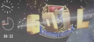 横浜F・マリノス vs サガン鳥栖中村俊輔ゴール