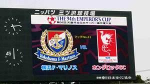 横浜F・マリノス vs ホンダロックSC