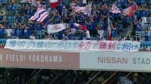 横浜の誇りにかけて全力で勝利を掴め