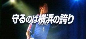 横浜F・マリノス栗原勇蔵