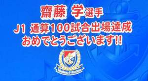 横浜F・マリノス齋藤学J1通算100試合