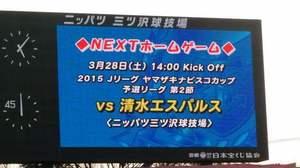 清水エスパルス vs 横浜F・マリノス