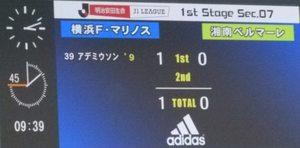 横浜F・マリノスアデミウソンの得点