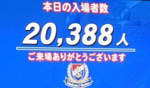 横浜F・マリノスvs湘南ベルマーレ20388人