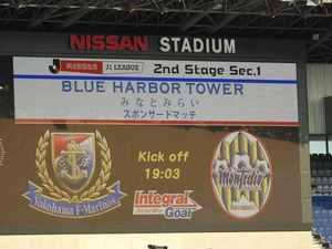 横浜F・マリノス vs モンテディオ山形