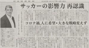 サッカーの影響力 コロナ禍で再認識 日本経済新聞