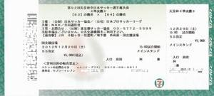 第92回天皇杯準決勝チケット横浜F・マリノス vs 柏レイソル