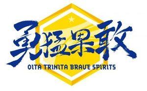 勇猛果敢 OITA TRINITA BRAVE SPIRITS