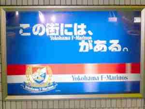 この街には、横浜F・マリノスがある