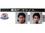 横浜F・マリノスの顔