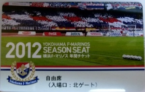 横浜F・マリノスの年チケ