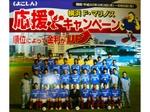 横浜F・マリノス応援キャンペーン