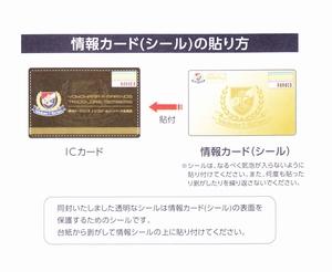 2017横浜F・マリノス年間チケット